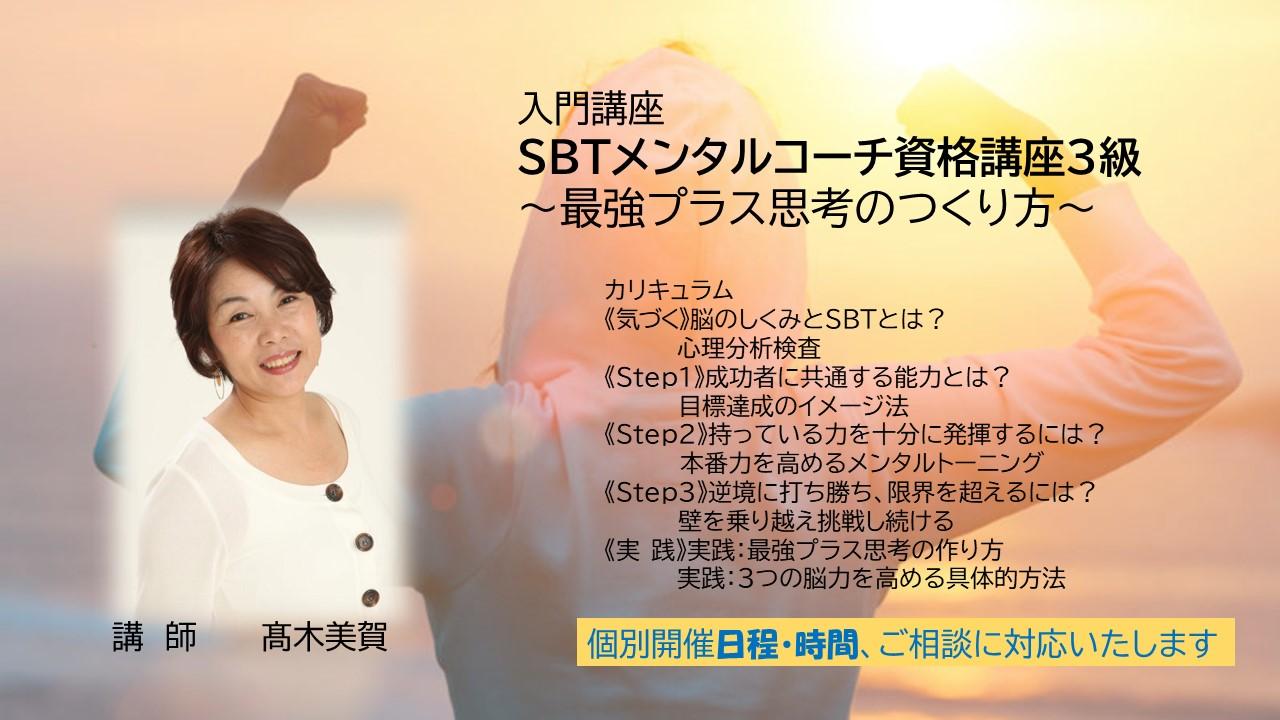 【オンライン】SBTメンタルコーチ資格講座3級 3/9