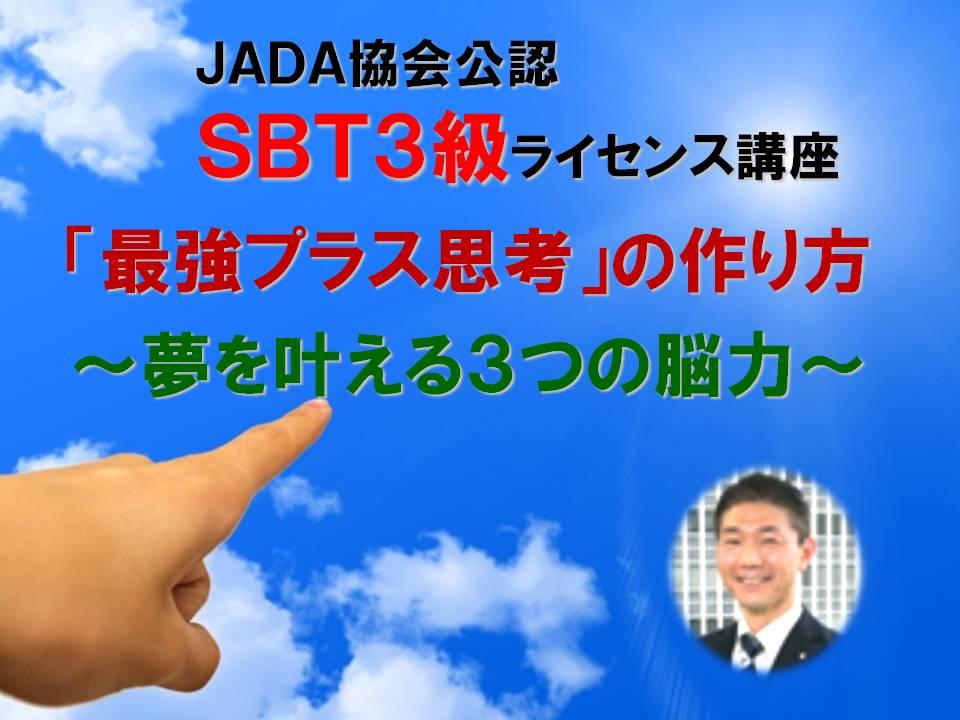 SBTメンタルコーチ資格講座3級【オンライン】3/27