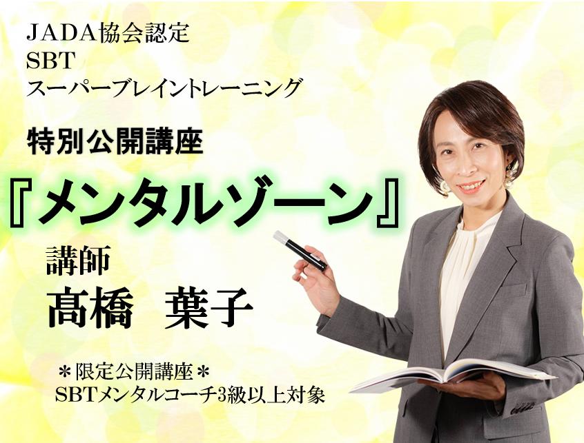 特別公開講座【メンタルゾーン】