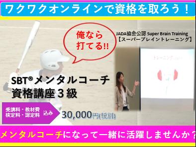京都Zoom メンタルコーチ資格3級講座