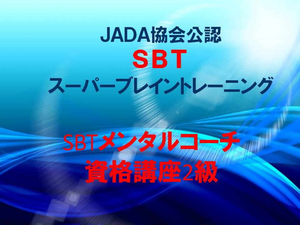 SBTメンタルコーチ資格講座2級【オンライン】3/7