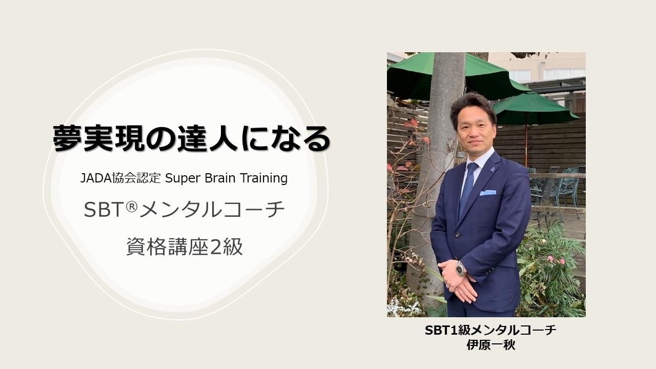 【夢実現の達人】JADA公認SBT®メンタルコーチ資格講座2級 by ZOOM