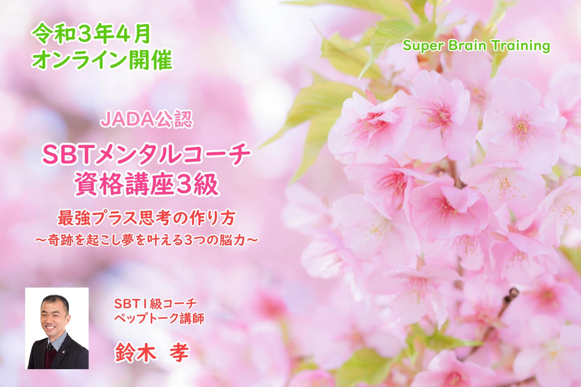 JADA公認SBTメンタルコーチ資格講座3級(名古屋発オンラインZoom開催)