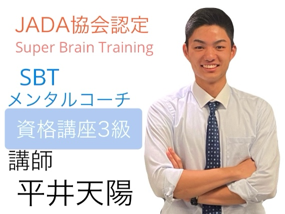 SBT3級講座