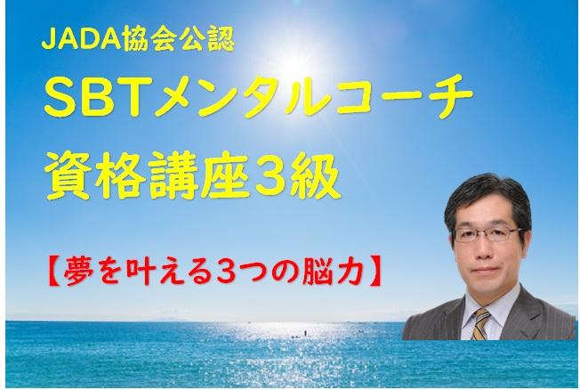 【オンライン開催】SBTメンタルコーチ資格講座3級