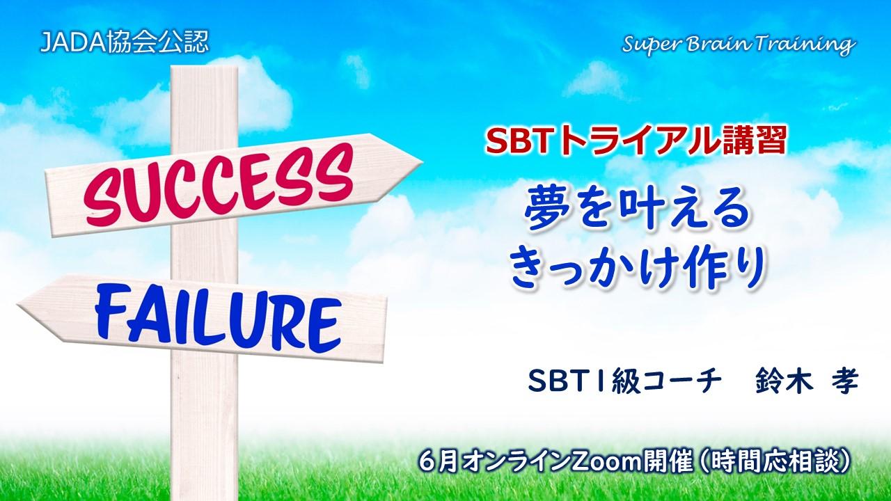 【土曜日午後開催】夢実現への第一歩!SBT体験講座~トライアル講習~