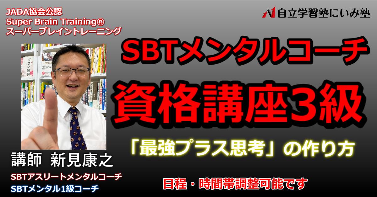 SBTメンタルコーチ資格講座3級【Zoom】6/17(木)